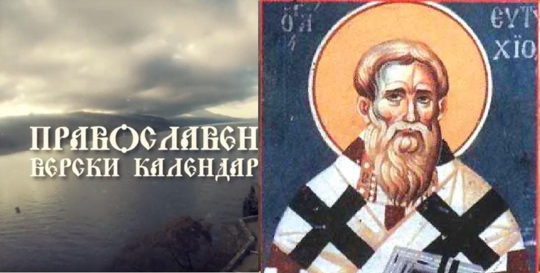 Свети Евтихиј  патријарх Цариградски