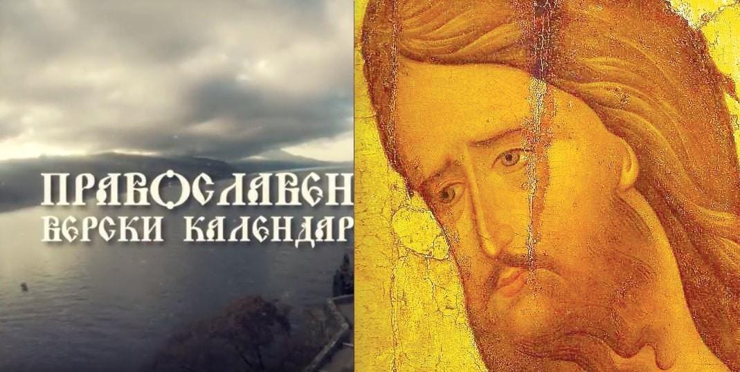 Свети Георгиј Исповедник