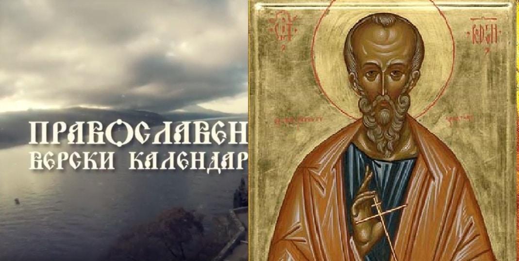 Светите апостоли Иродион  Руф  Асинкрит  Флегонт и Ермиј
