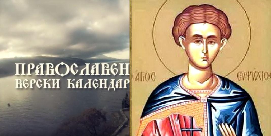 Светиот маченик Евпсихиј