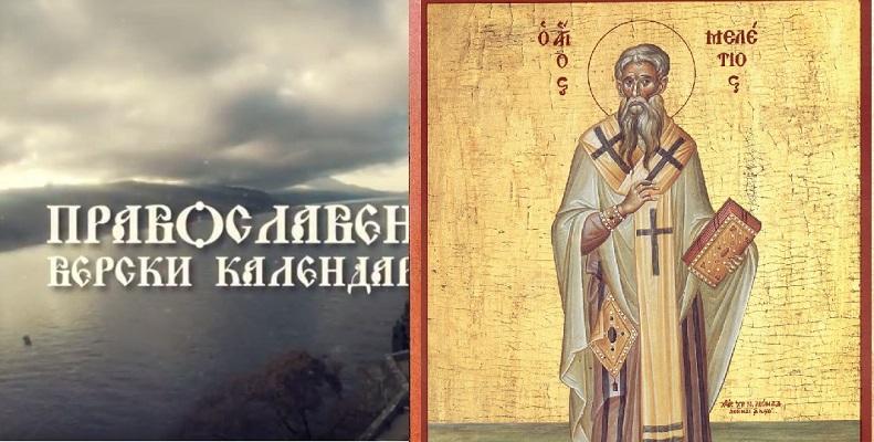 Преподобен Исаак Сирин II