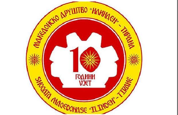 Македонците од Албанија го честитаа Велигден