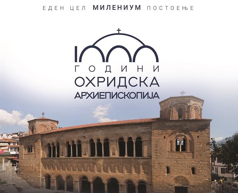 Позната програмата за јубилејот 1000 години Охридска Архиепископија