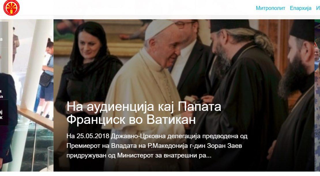 Европската епархија доби своја интернет страница