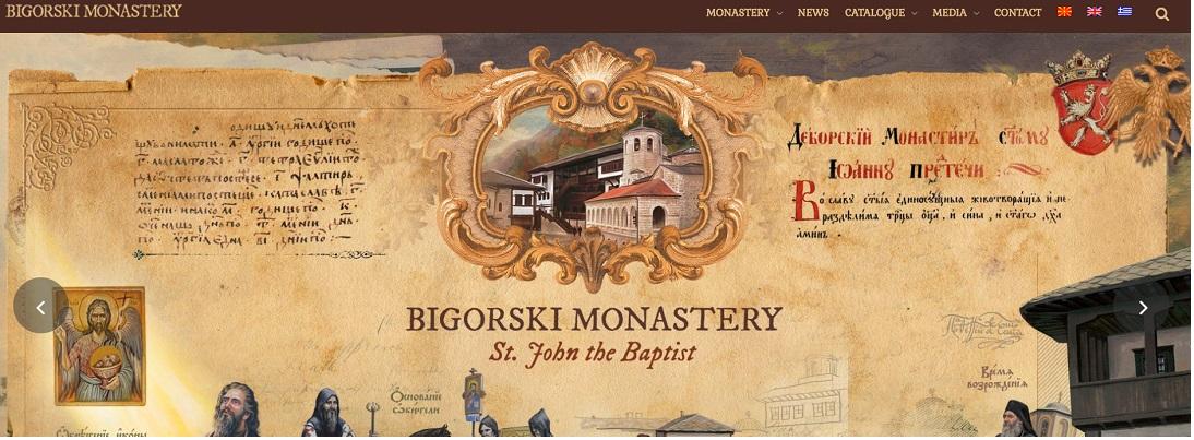 Интернет страницата на Бигорски сега достапна и на англиски јазик