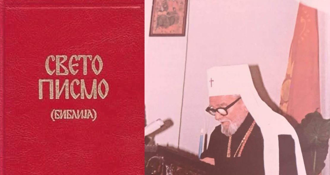Архиепископот Гаврил и неговиот прв превод на Библијата, седумдесет години потоа