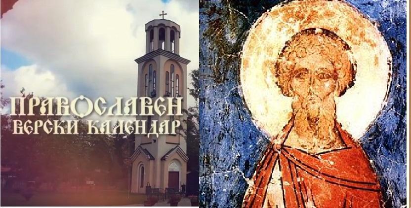 Светиот маченик Јулијан Тарсиски
