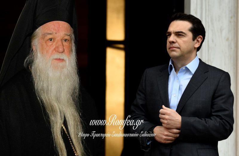 Грчки владика тврди дека Бог ја казнил Грција поради Ципрас
