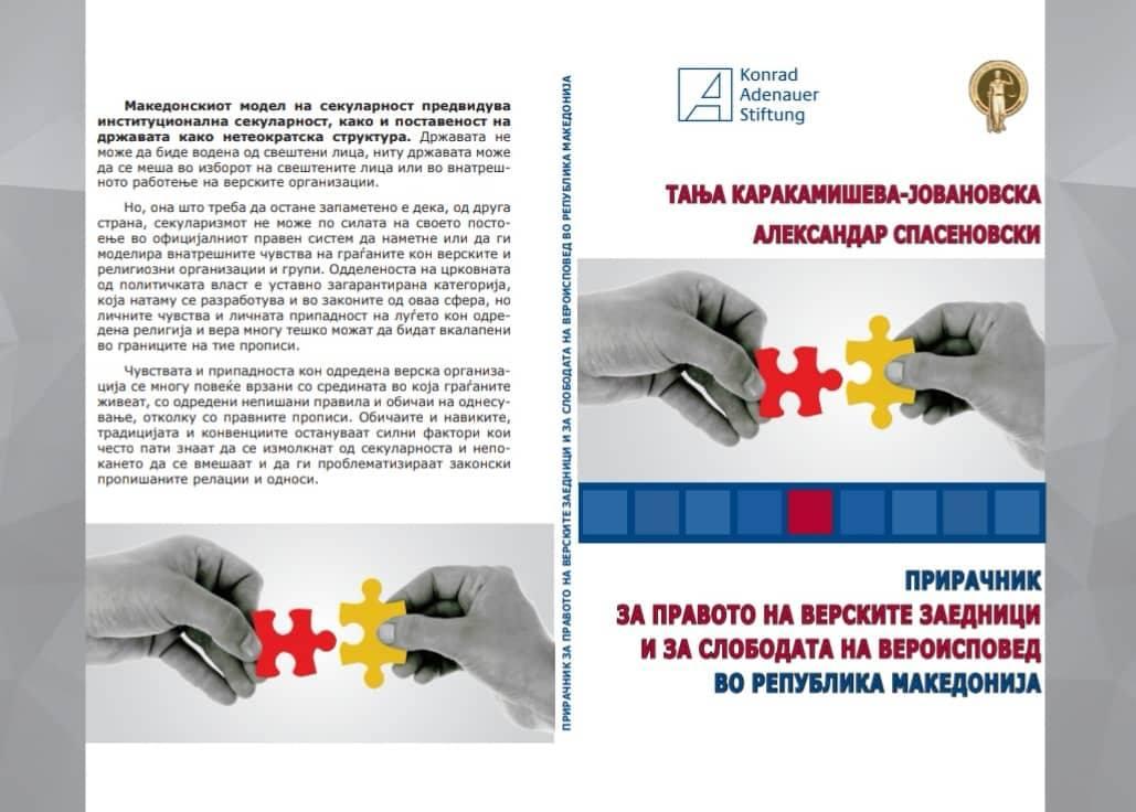 Прв учебник за правото на верските заедници и слободата на вероисповед во Македонија
