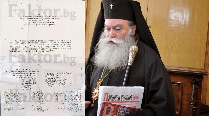 Скандал ја тресе Бугарската црква – Владиката кој беше против признавањето на МПЦ криел црковни пари во руски банки