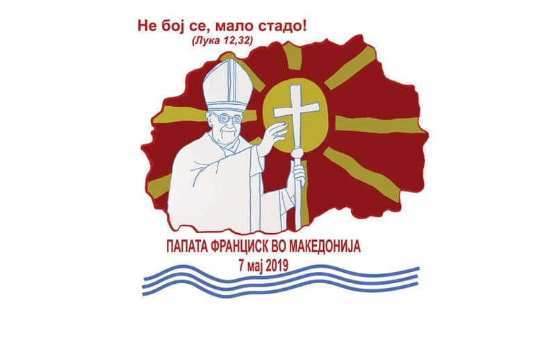 Папата ќе престојува само 10 часа во Македонија