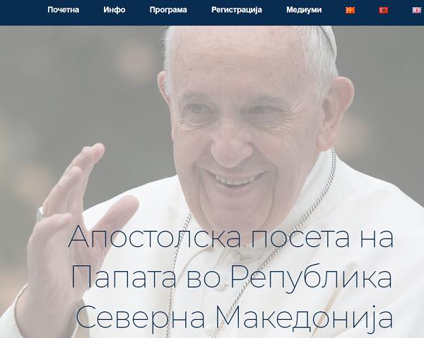Посебна веб-страница за посетата на папата