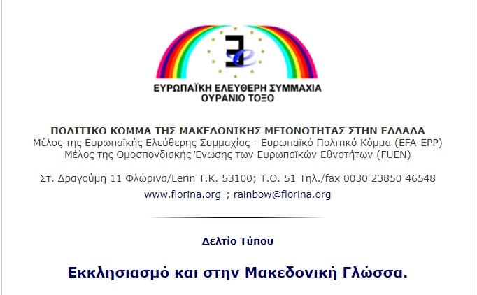Виножито со писмо побара од Вселенскиот Патријарх служби на македонски јазик во црквите во Грција