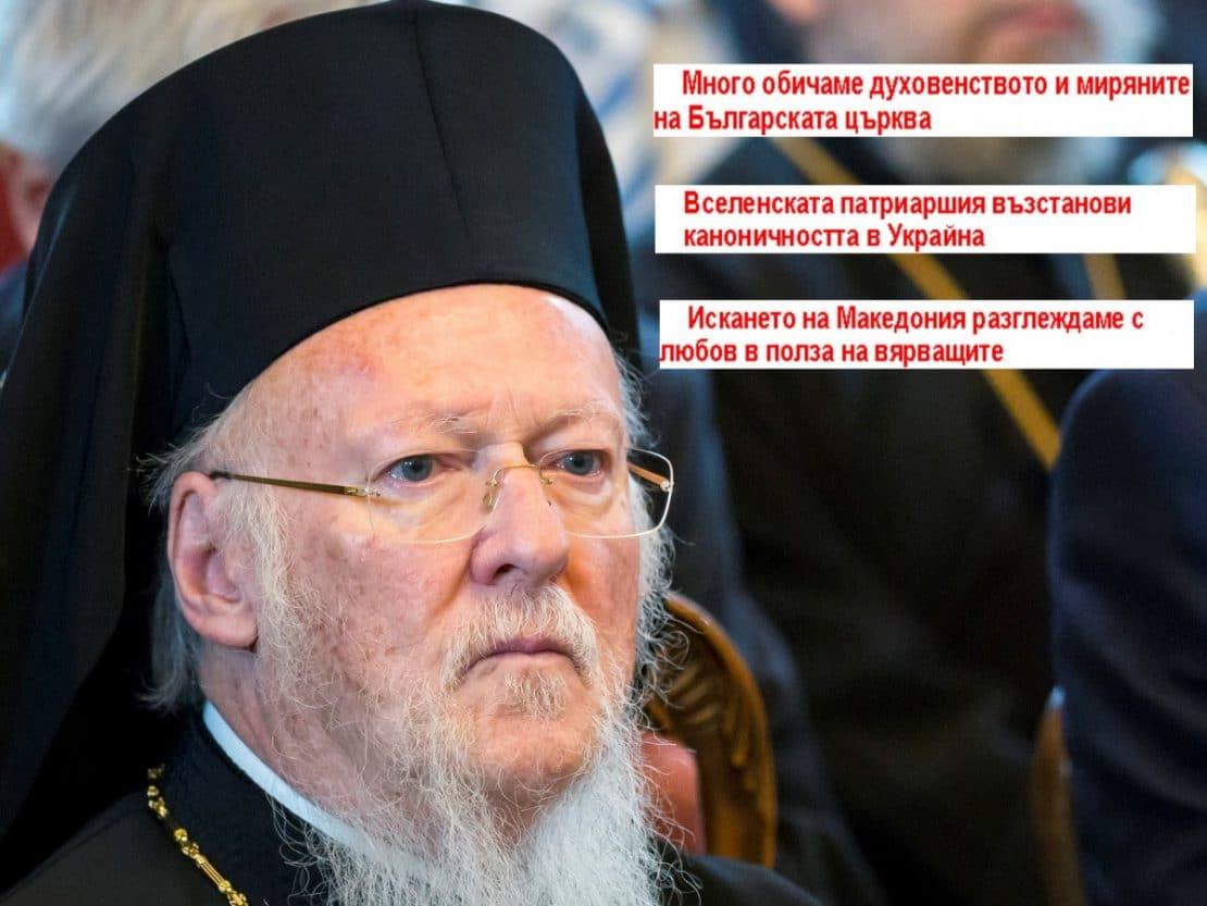Патријарх Вартоломеј: Во духот на љубовта и единството го разгледуваме барањето на црквата во Северна Македонија