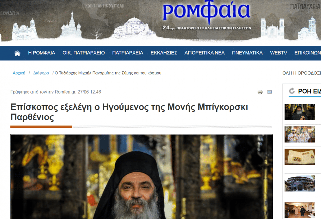 Добар гест на грчкиот црковен сајт – вест за изборот на Партениј за епископ, на насловната страна на Ромфеа