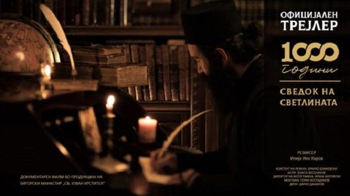 Наскоро документарен филм, 1000 години Бигорски