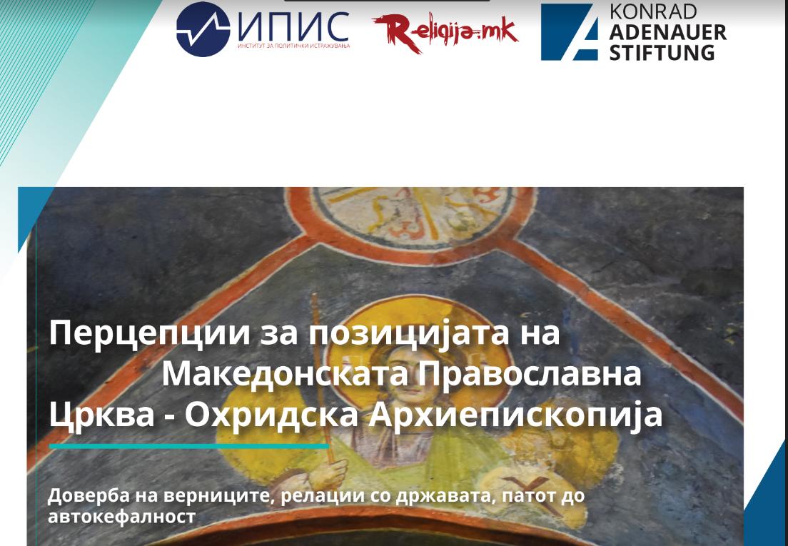 На патот до автокефалност повеќе од половината православни верниците согласи со името Охридска Архиепископија