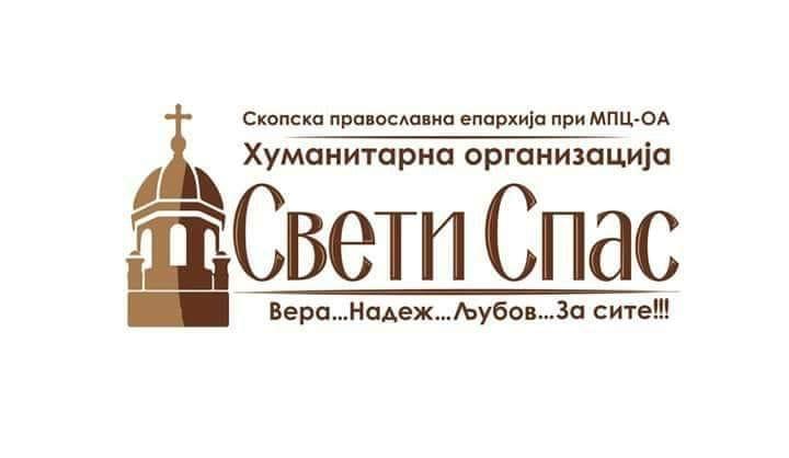 Свети Спас Ве повикува на голема хуманитарна забава