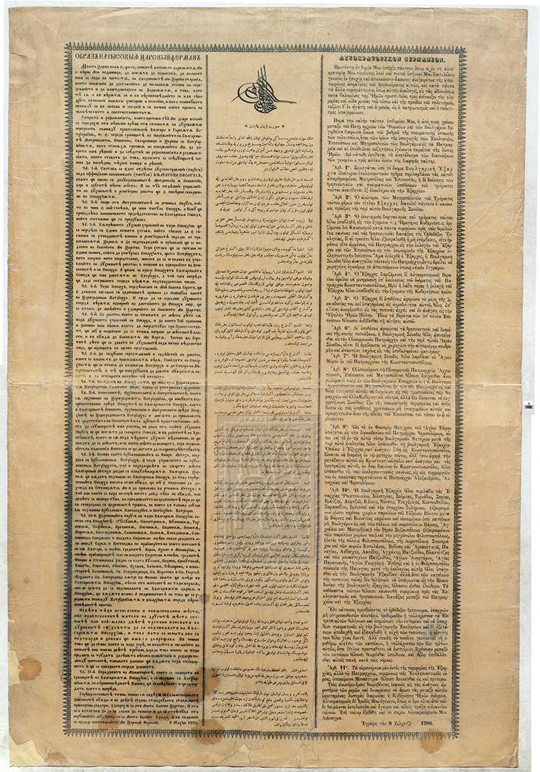 Ферман од Абдул Хамид Хан – Истанбул, за воспоставување на бугарската егзархија (1870 март 10)