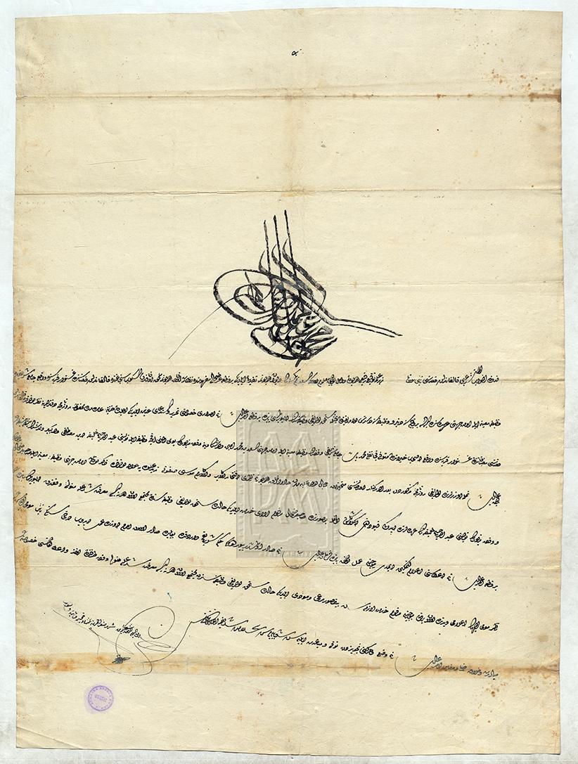 Ферман од Махмуд Хан II – Константинопол до кадијата во Тетово, со кој наредува имамот Есад Мехмед Емин да не се вознемирува, во џамијата изградена од пок. Мехмед Паша Качанички во Гостивар.   (1837 мај 26)