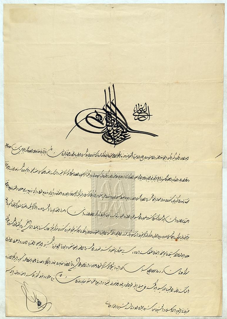 Ферман од Абдул Хамид II – Константинопол до битолскиот валија Мехмет Ејуб Паша и до членовите на меџлисот во Битола, со кој им се наредува да им издадат дозвола за поправање и изградба на камбанаријата на црква во с. Орта Три (Средно Три   (1902 август 31)