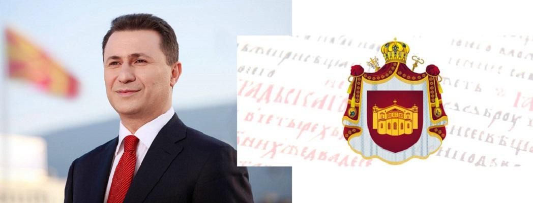 Груевски: Вербата во Бога и понатаму да не води на нашиот пат