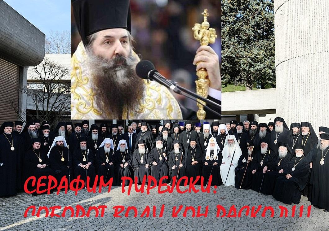 Антиекуменистите се закануваат со раскол поради Соборот на Православната црква