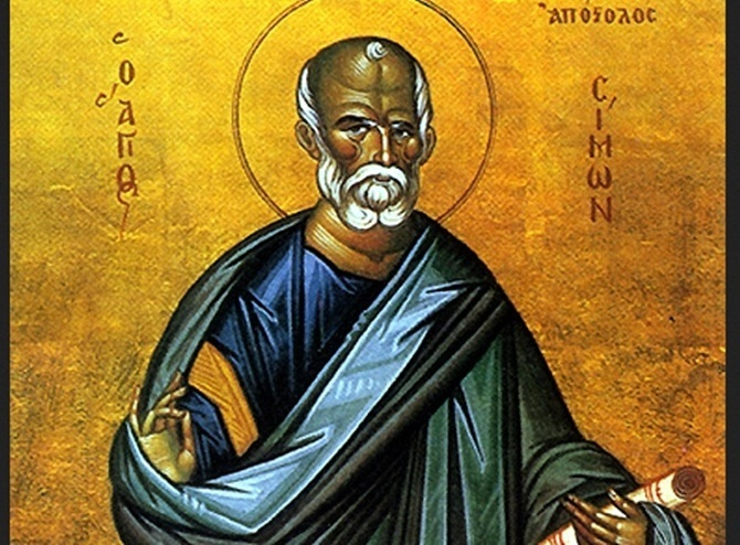 Денеска е Св. апостол Симон Зилот