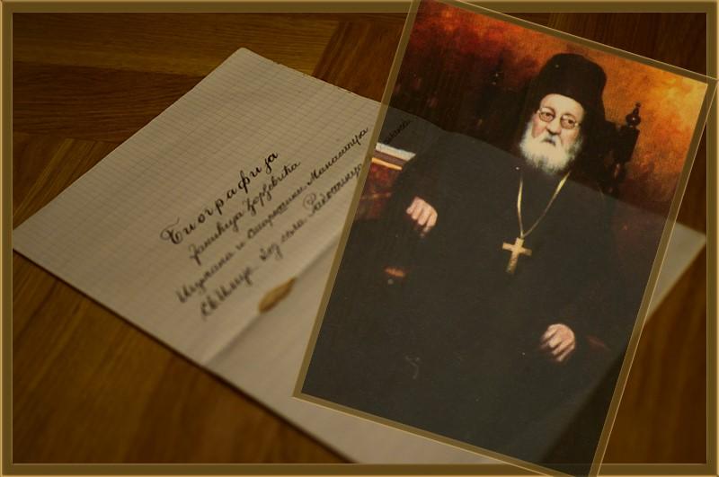 ЕКСКЛУЗИВНО: На чуден начин се појави автобиографија на Архимандритот Јоаникиј, кој МПЦ ќе го прогласи за Светител