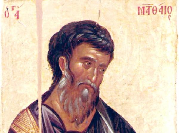 Денеска е Свети Апостол Матеј