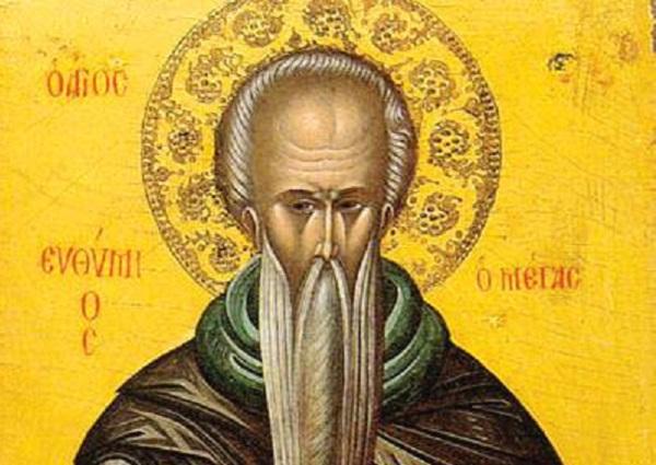 Денеска е Свети Ефтимиј Велики