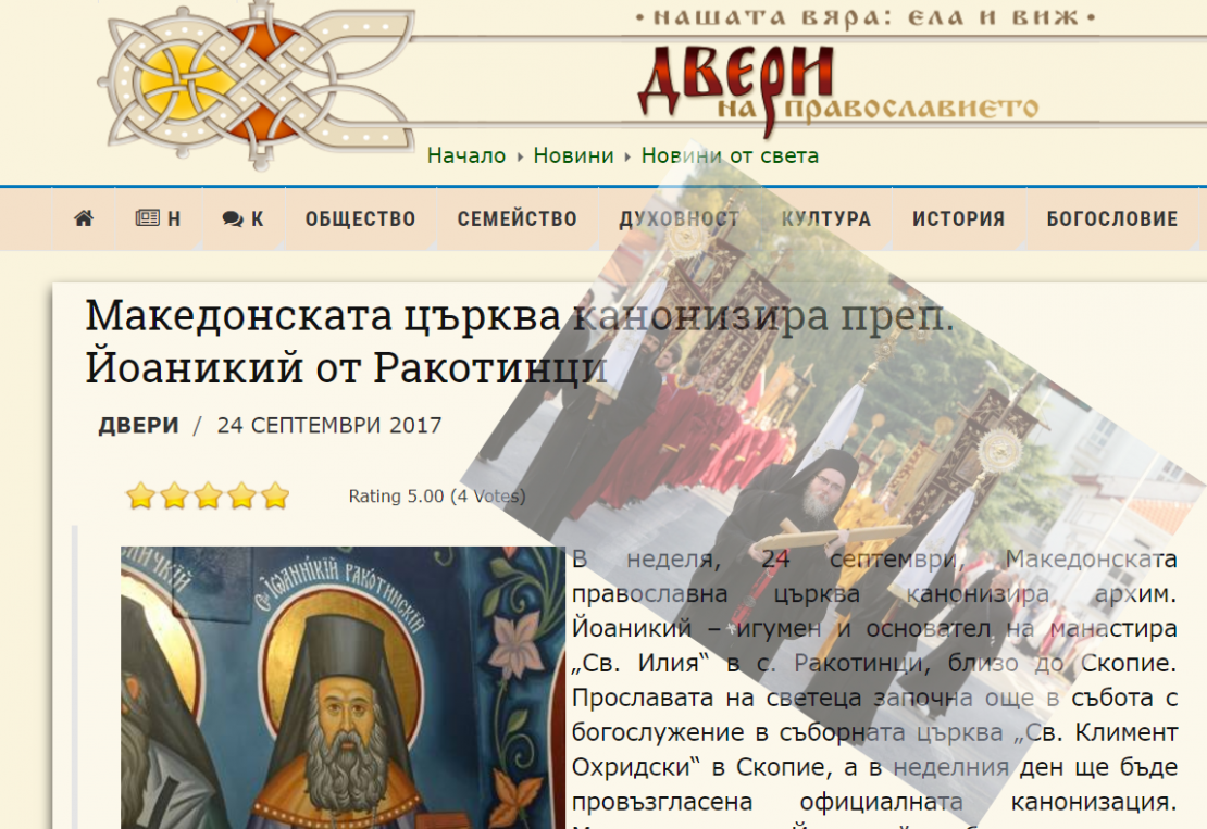 Канонизацијата на Јоаникј Ракотински вест и во бугарската јавност