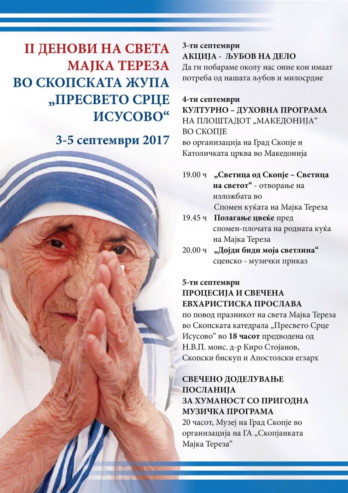 Денови на света Мајка Тераза