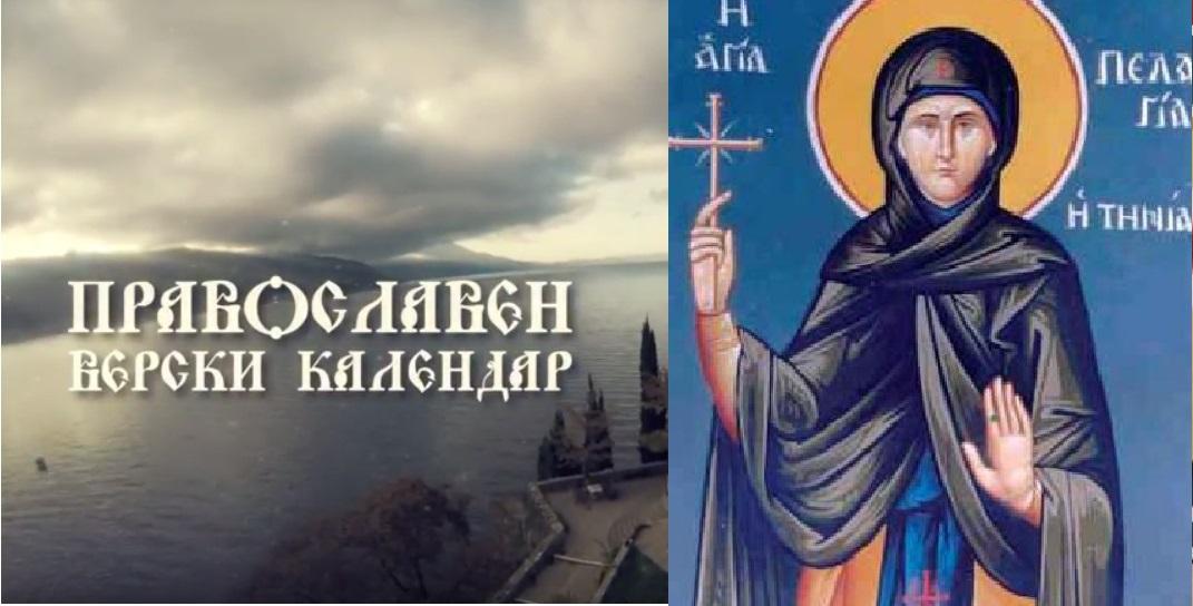 Од грешници до светителки за Христовата вера