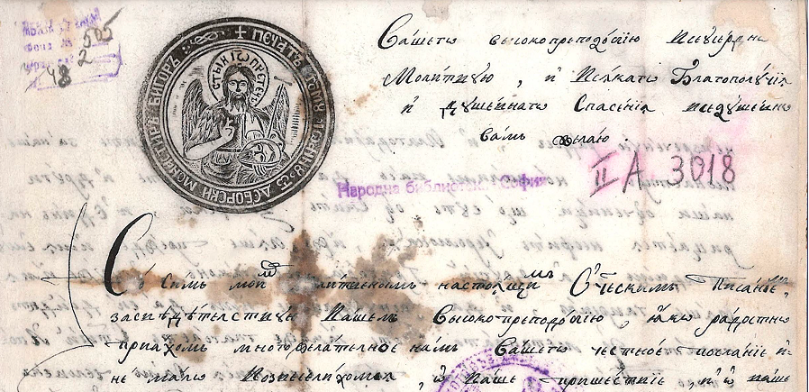 Писмо на игуменот Арсениј од Бигорски до Света Гора