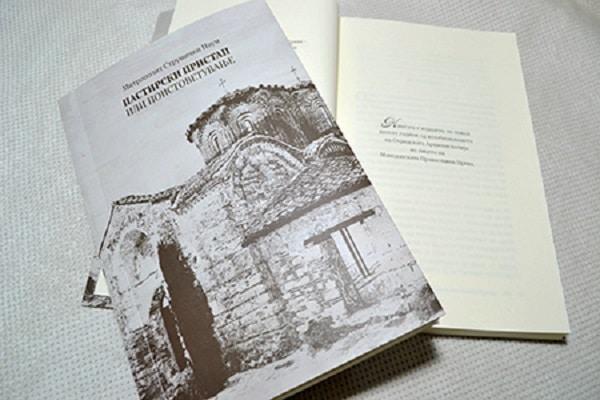 Нова книга на владиката Наум