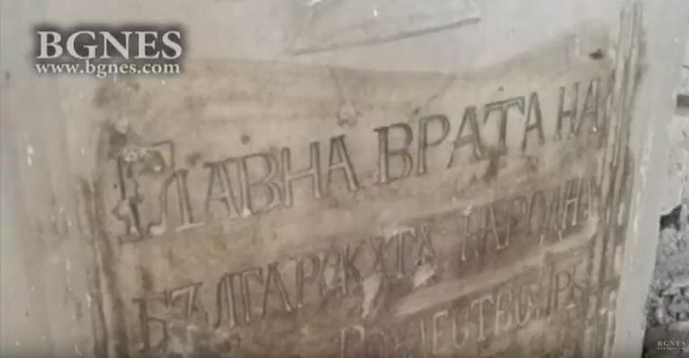 Плочата од црквата Рождество на Пресвета Богородица со бугарски натпис ќе биде заштитена