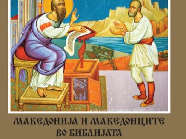 Вистината за Македонците и Македонија во Библијата