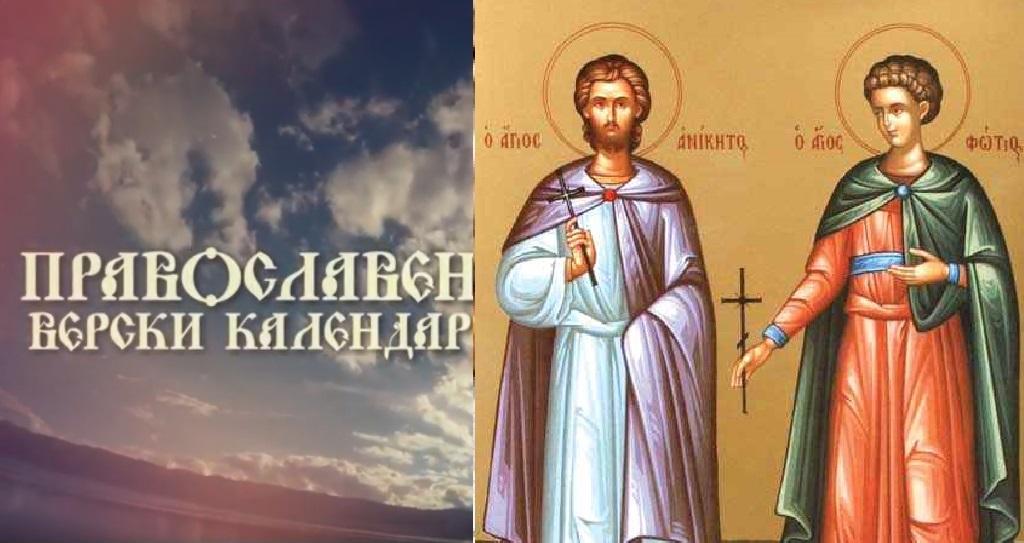 Светите маченици Аникита и Фотиј