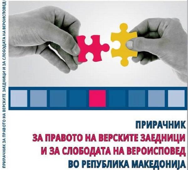 Утре меѓународна конференција за правото на верските заедници и за слободата на вероисповед на правниот факултет во Скопје