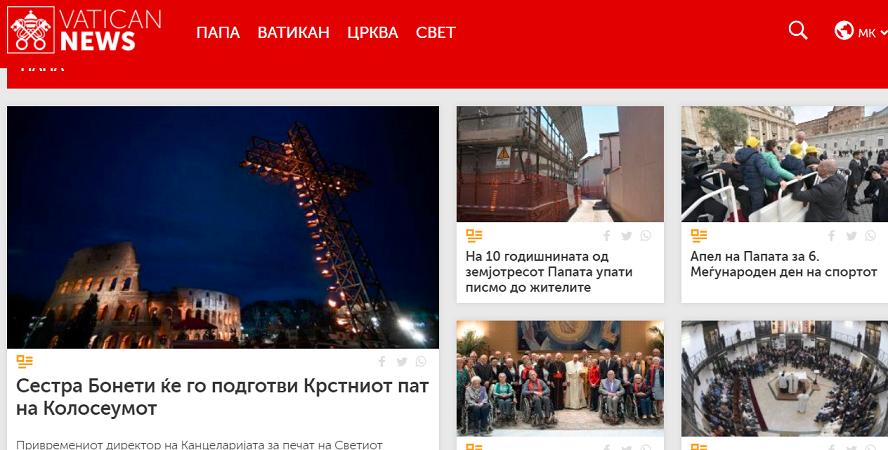 Vatican News го додаде македонскиот јазик како 34-ти на својот портал