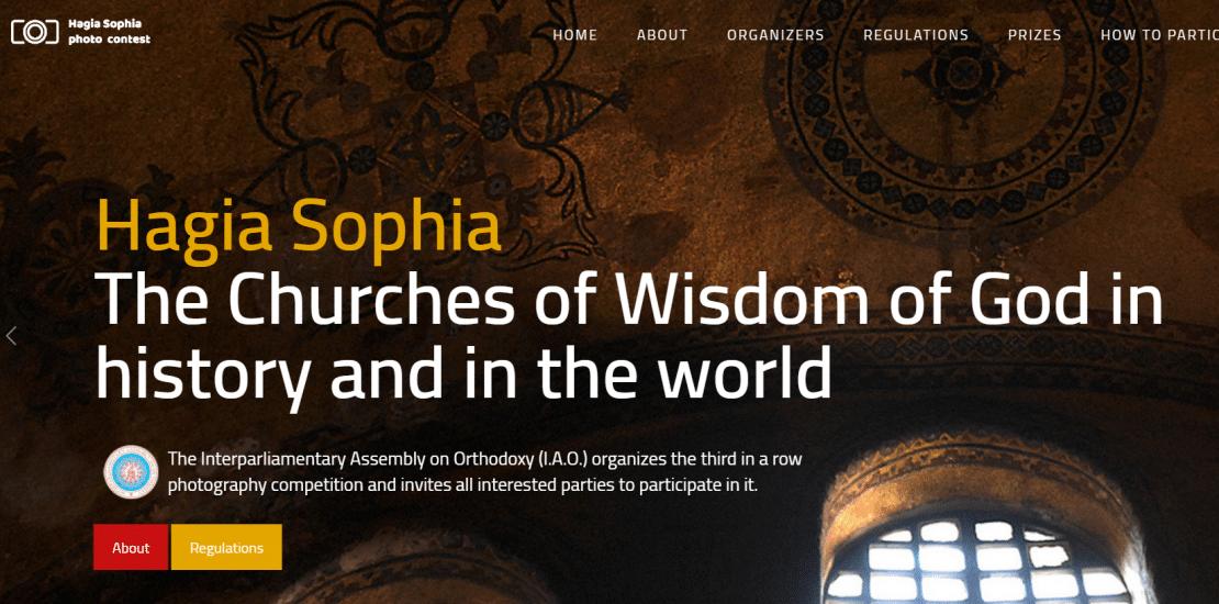 """Меѓународен конкурс за фотографии на тема: """"Света Софија, Храмовите на Мудроста Божја во историјата и во светот"""""""