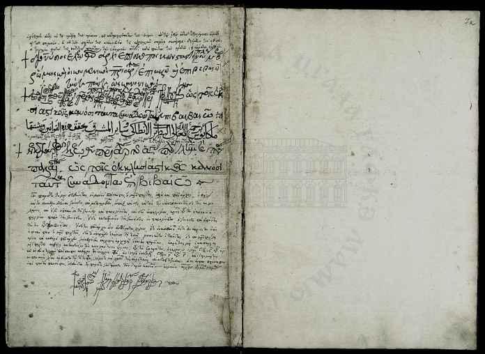 Документ од 1663 година потврдува дека високиот суд на Црквата и припаѓа на Вселенската патријаршија